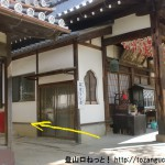 慈眼寺(飯盛山登山口)の本堂左側から奥に進む