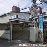 近鉄の枚岡駅