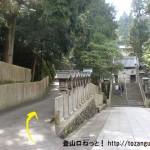 宝山寺の境内石段前から生駒山の登山道に入る