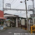 近鉄の二上神社口駅