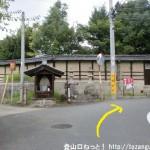 當麻寺の黒門(北門)前の分岐の先のヘアピンカーブ