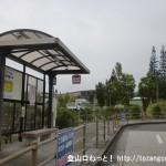 かもきみの湯バス停(奈良交通)