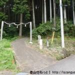 高天彦神社の手前にある車道から高天彦神社への登山道の入口