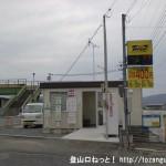 五条駅南口バス停(奈良交通)