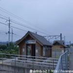 JR北宇智駅(JR和歌山線)