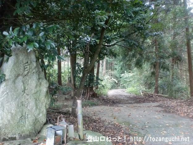 金剛山の久留野道コース登山口に祀られる白高大明神