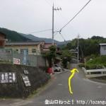 金剛山の天ヶ滝新道コース登山口に行く途中で県道261号線を横切って直進するところ