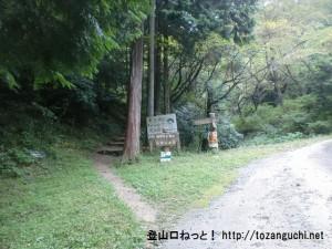 金剛山の天ヶ滝新道コースの登山道入口
