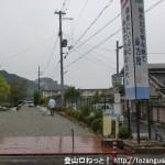 吉野口駅バス停(御所市コミュニティバス)