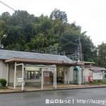 近鉄の壷阪山駅