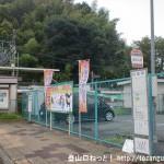 壷阪山駅バス停(奈良交通)