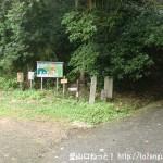 壷阪寺の上にある高取山の登山道入口