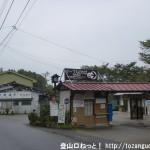 吉野大峯ケーブルの吉野山山上駅(ロープウェイのりば)
