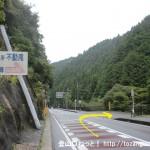 不動滝のバス停の少し下から不動滝の方に右折する