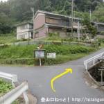 下居バス停のすぐ上から左の橋を渡ったらすぐに右の坂道を上る