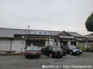 JR三輪駅(JR桜井線)