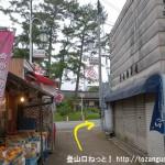 JR三輪駅西側の商店街の路地を出たところ