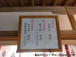 狭井神社の社務所前に設置してある三輪山(神体山)の登拝料の案内板