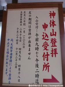 狭井神社の社務所前に設置してある三輪山(神体山)の入山制限に関する案内板