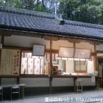 狭井神社の社務所