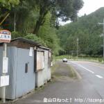 上滝本バス停(奈良交通)