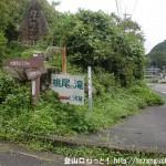 国道25号線から桃尾ノ滝への林道に入るところ