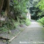 桃尾ノ滝前から大国見山に続く石畳の道