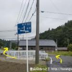 田原横田バス停から日吉神社に向かう途中の変則四差路