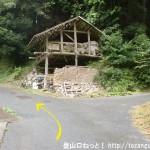 国見山の登山口となる長谷地区の日吉神社に向かう林道の入口のすぐ先の分岐