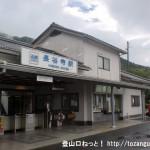 近鉄の長谷寺駅
