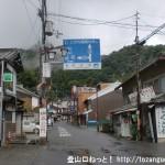 長谷寺の手前のT字路の標識