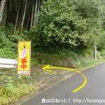 口倉集落への林道入口