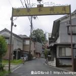 伊勢本街道の黄色いゲート