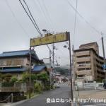 """""""鳥見山通り""""の黄色いゲート"""