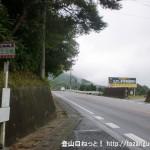 玉立橋バス停(奈良交通)