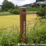 玉立橋バス停から十八神社に行く途中にある東海自然歩道を示す道標