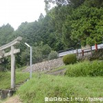 坂の下から見上げる十八神社(額井岳登山口)
