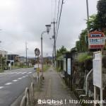 天満台東二丁目バス停(奈良交通)