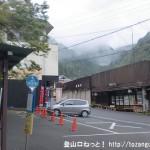赤目滝バス停(三重交通)