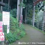 赤目四十八滝の遊歩道への入口