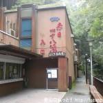 日本サンショウウオセンター前から赤目四十八滝のハイキングコースの入口を見る
