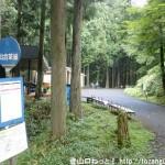 赤目出合茶屋バス停(三重交通)