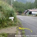 曽爾横輪バス停から兜岳の登山口に向かう途中でショートカットする遊歩道に入るところ