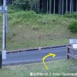 曽爾横輪バス停から兜岳の登山口に向かう途中でショートカットする遊歩道を登りきったところ