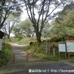 屏風岩公苑の入口(住塚山登山口)