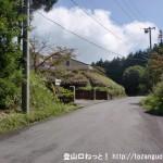 大峠にある古光山の登山道入口前(ふきあげ斎場入口前)