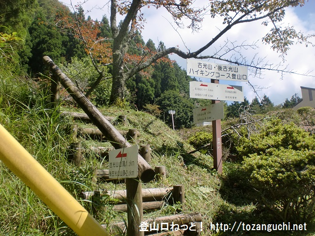 大峠にある古光山の登山道入口