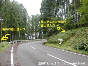 長野峠にある古光山・後古光山(右)と亀山(左)の登山道入口前の車道