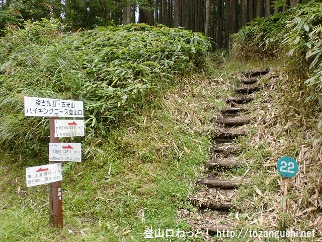 古光山と亀山の登山口 曾爾高原の長尾峠にアクセスする方法