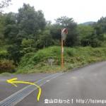 神末小屋バス停の東側で国道368号線の下をくぐってすぐ左に入るところ